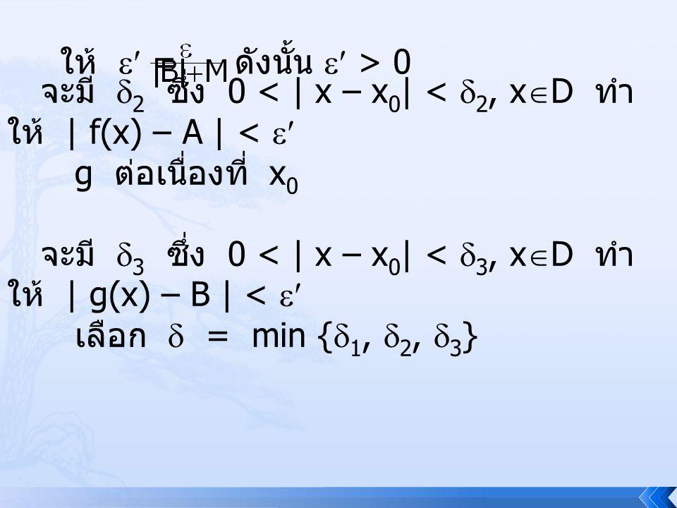 ให้  = ดังนั้น  > 0. จะมี 2 ซึ่ง 0 < | x – x0| < 2, xD ทำให้ | f(x) – A | <  g ต่อเนื่องที่ x0.