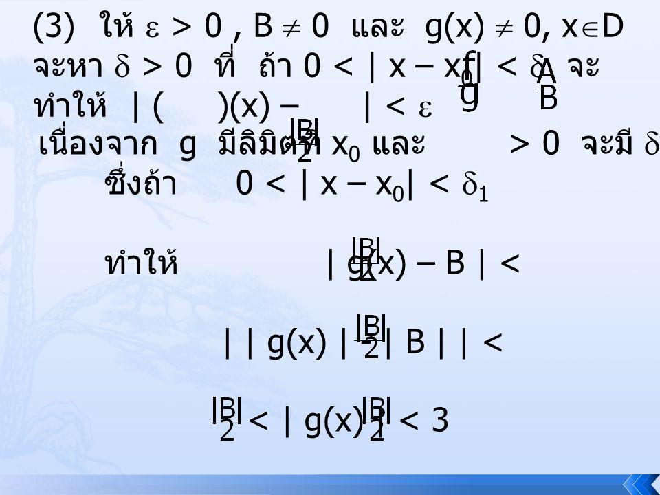 (3) ให้  > 0 , B  0 และ g(x)  0, xD