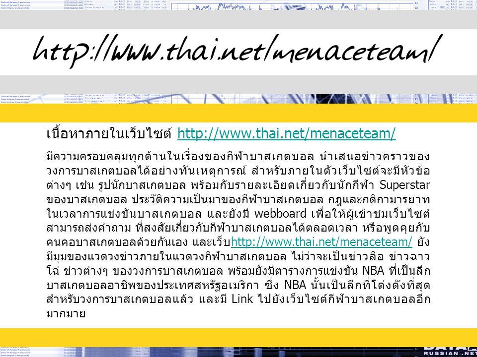 เนื้อหาภายในเว็บไซต์ http://www.thai.net/menaceteam/