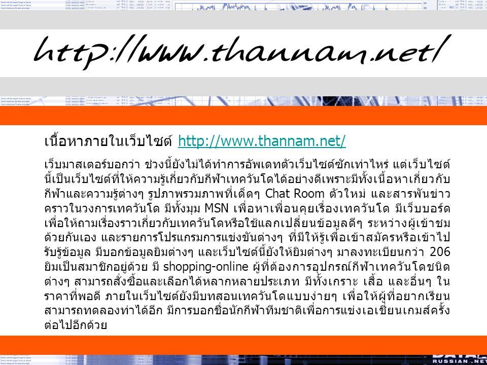 เนื้อหาภายในเว็บไซต์ http://www.thannam.net/
