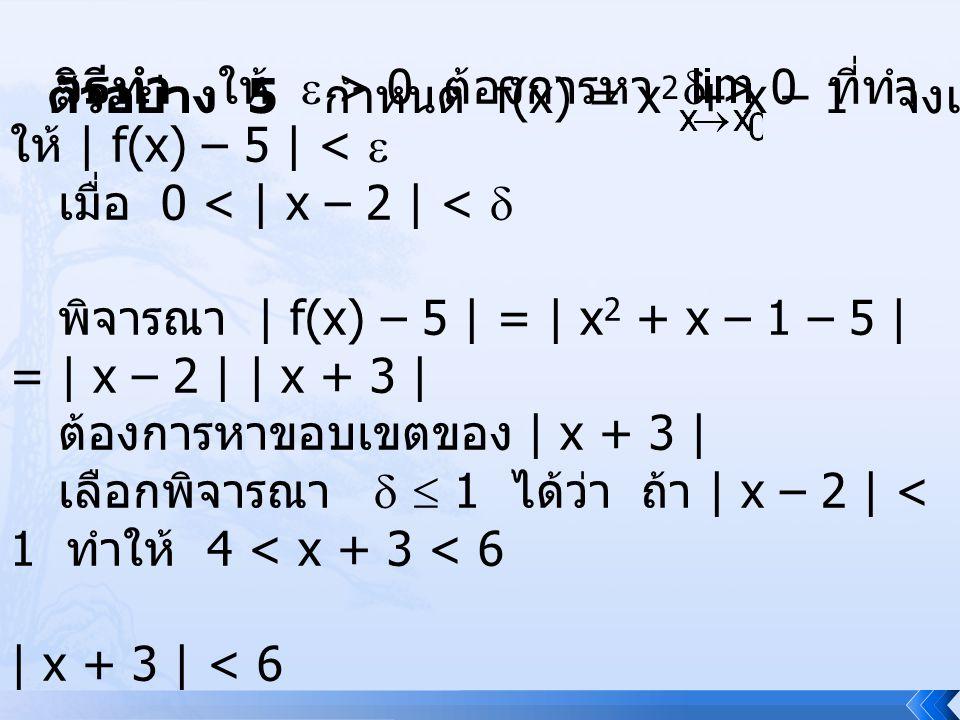 ตัวอย่าง 5 กำหนด f(x) = x2 + x – 1 จงแสดงว่า f(x) = 5