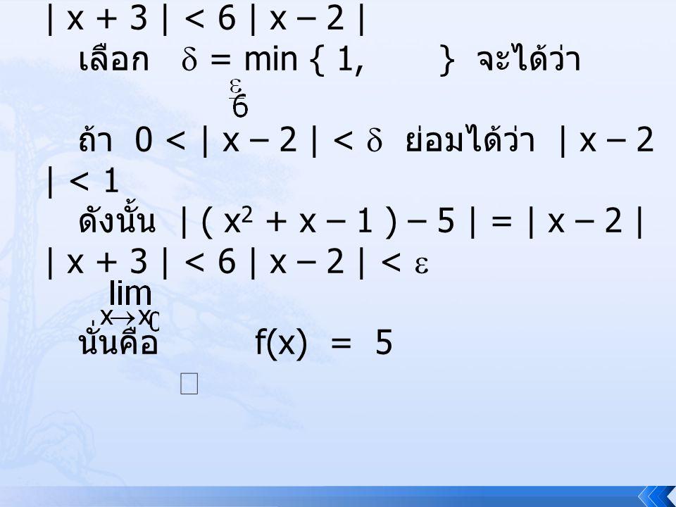 ถ้า | x – 2 | <   1 ซึ่งทำให้ | x – 2 | | x + 3 | < 6 | x – 2 |