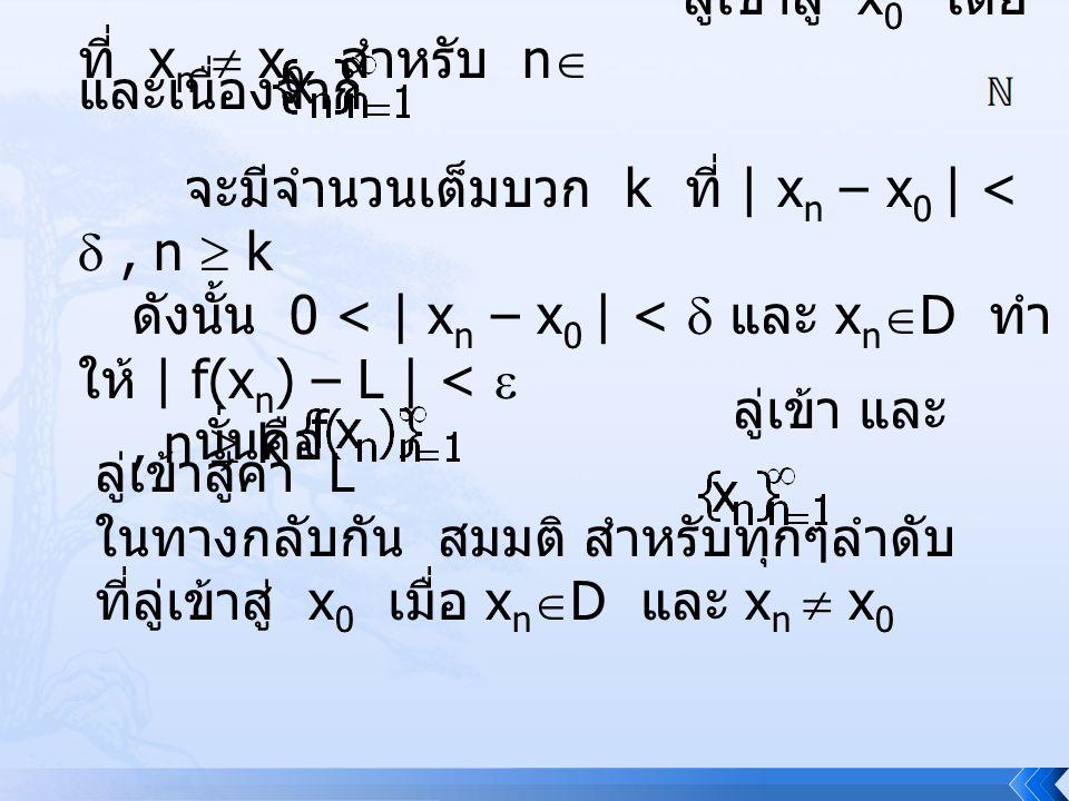 และเนื่องจาก ลู่เข้าสู่ x0 โดยที่ xn  x0 สำหรับ n จะมีจำนวนเต็มบวก k ที่ | xn – x0 | <  , n  k.