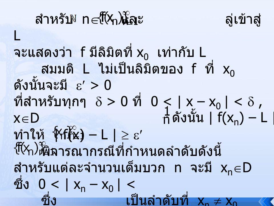 สำหรับ n และ ลู่เข้าสู่ L
