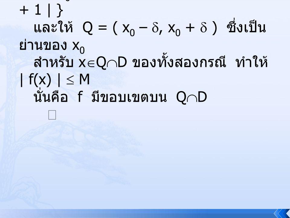 ถ้า x0D ให้ M = max { | L – 1 |, | L + 1 | }