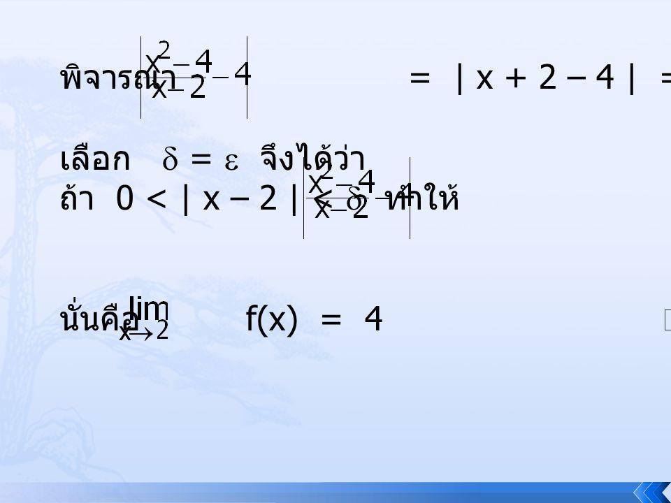 พิจารณา = | x + 2 – 4 | = | x – 2 | เมื่อ x  2