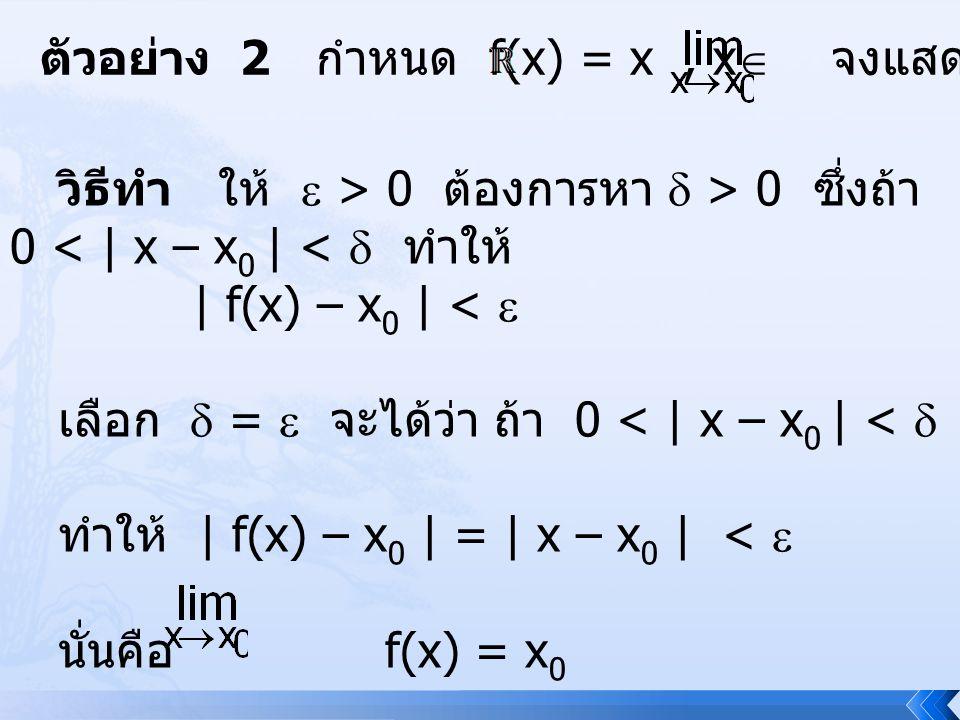 ตัวอย่าง 2 กำหนด f(x) = x , x จงแสดงว่า f(x) = x0