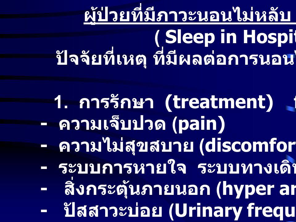 ผู้ป่วยที่มีภาวะนอนไม่หลับ ใน โรงพยาบาล