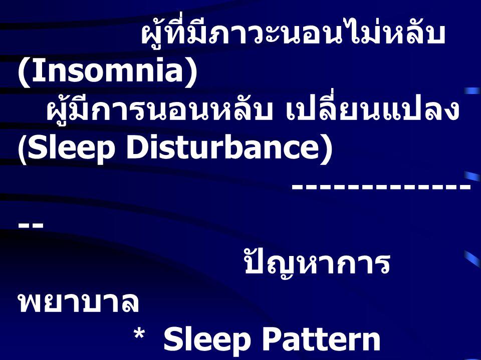 ผู้มีการนอนหลับ เปลี่ยนแปลง (Sleep Disturbance) ---------------