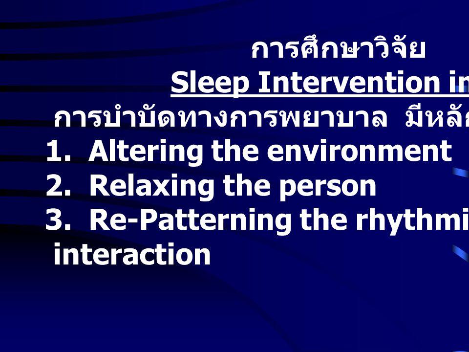 การศึกษาวิจัย Sleep Intervention inhospital. การบำบัดทางการพยาบาล มีหลักการ 3 ประการ. 1. Altering the environment.