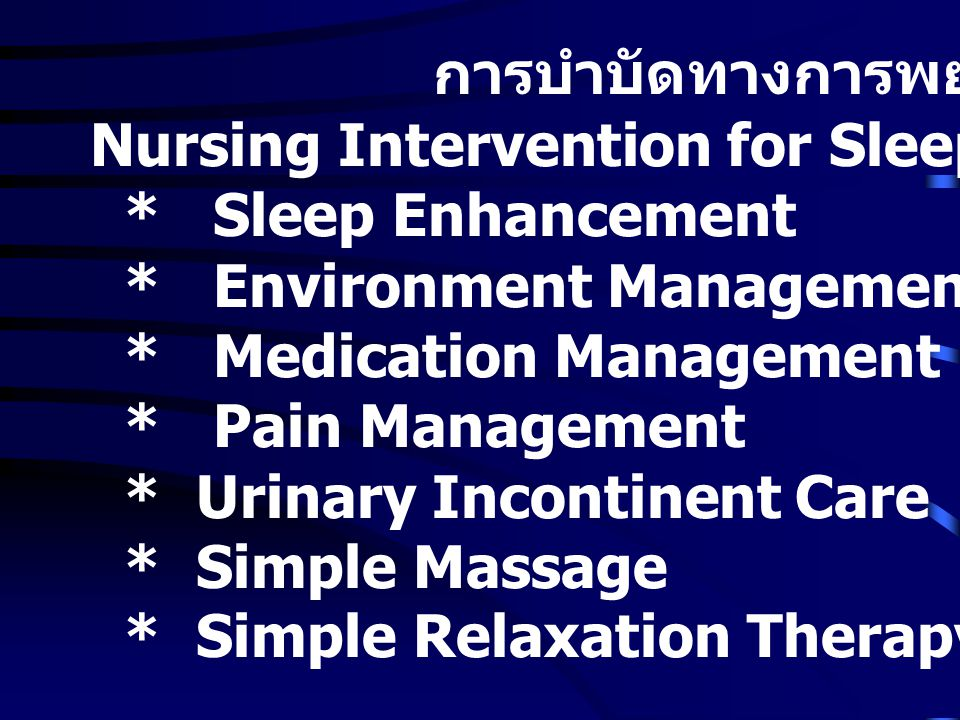 การบำบัดทางการพยาบาล