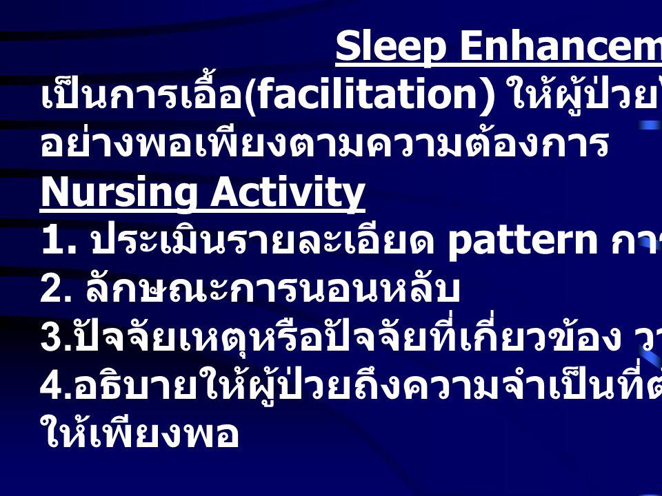 Sleep Enhancement เป็นการเอื้อ(facilitation) ให้ผู้ป่วยได้รับการหลับได้ อย่างพอเพียงตามความต้องการ.