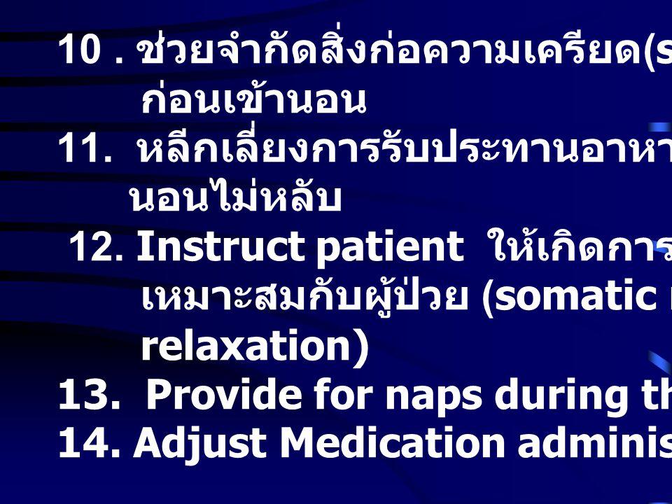 10 . ช่วยจำกัดสิ่งก่อความเครียด(stressful situation)