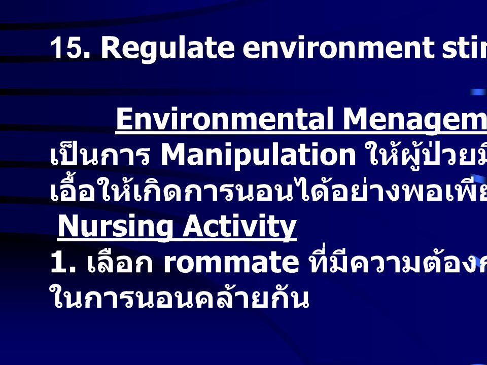 15. Regulate environment stimuli