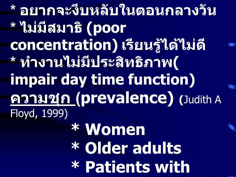 ความชุก (prevalence) (Judith A Floyd, 1999) * Women * Older adults