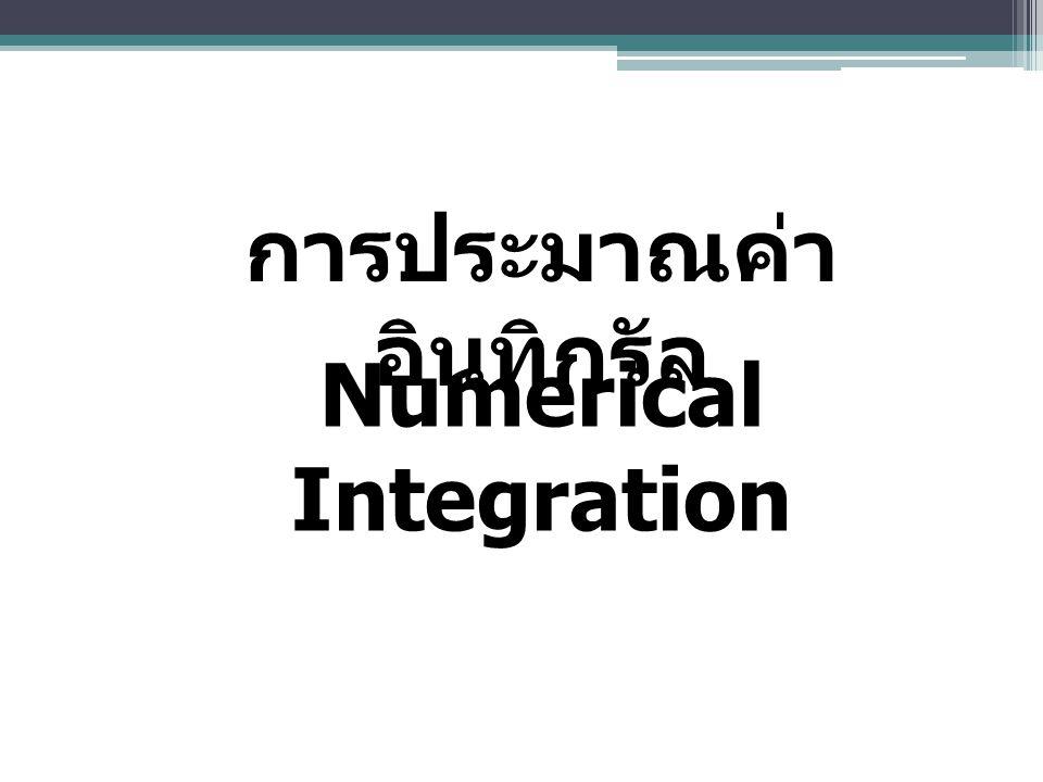การประมาณค่าอินทิกรัล Numerical Integration
