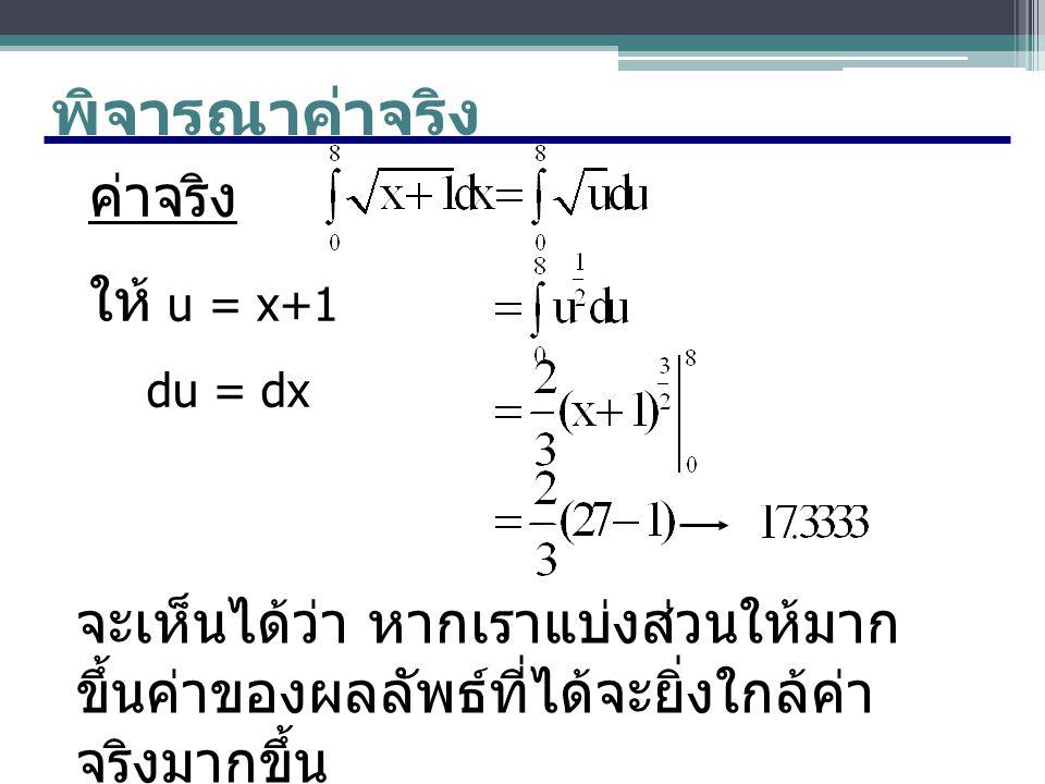 พิจารณาค่าจริง ค่าจริง ให้ u = x+1