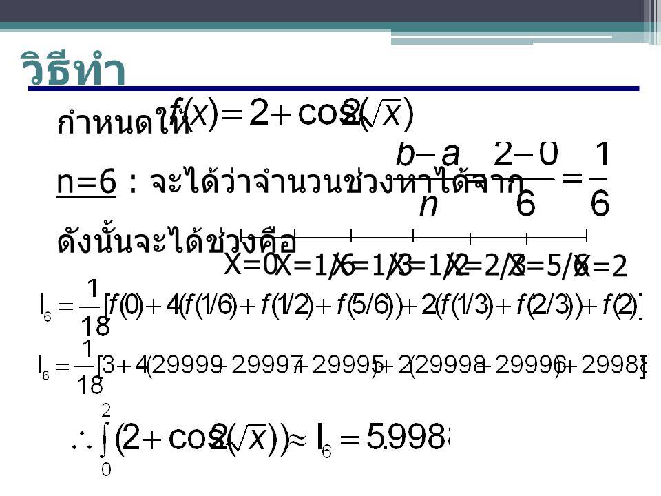 วิธีทำ กำหนดให้ n=6 : จะได้ว่าจำนวนช่วงหาได้จาก ดังนั้นจะได้ช่วงคือ