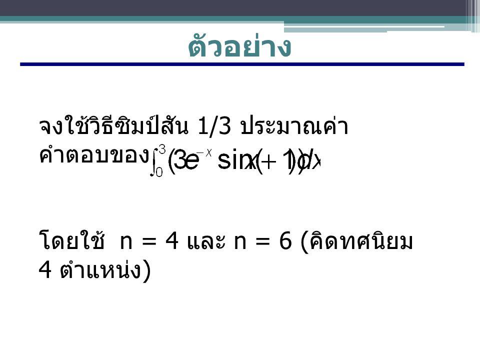 ตัวอย่าง จงใช้วิธีซิมป์สัน 1/3 ประมาณค่าคำตอบของ