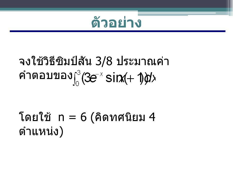 ตัวอย่าง จงใช้วิธีซิมป์สัน 3/8 ประมาณค่าคำตอบของ