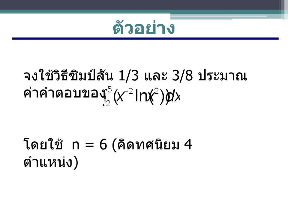 ตัวอย่าง จงใช้วิธีซิมป์สัน 1/3 และ 3/8 ประมาณค่าคำตอบของ
