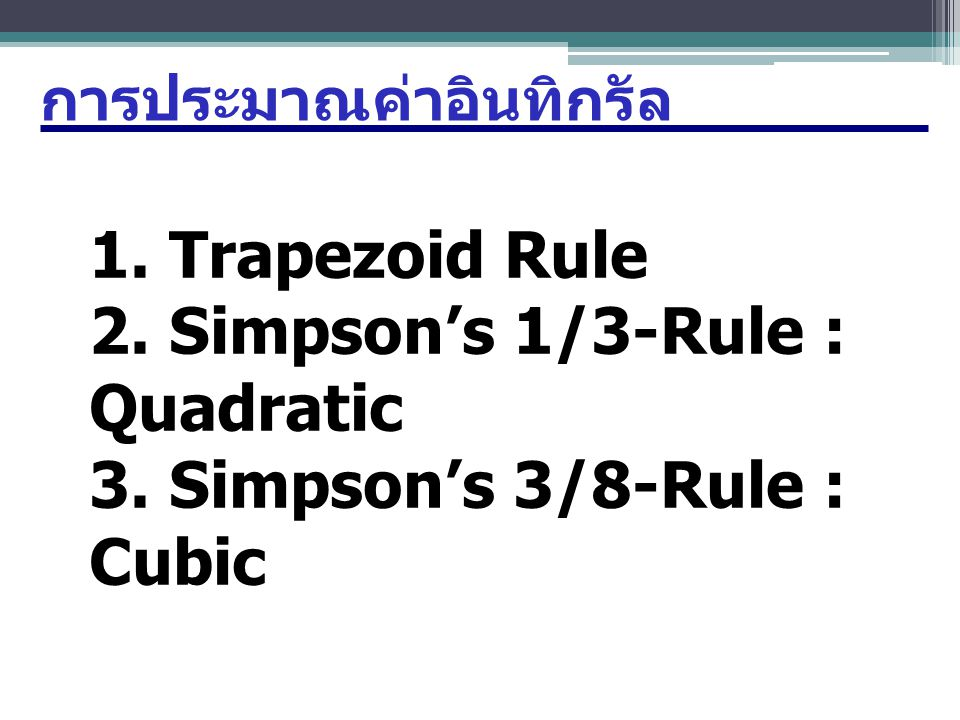 2. Simpson's 1/3-Rule : Quadratic 3. Simpson's 3/8-Rule : Cubic