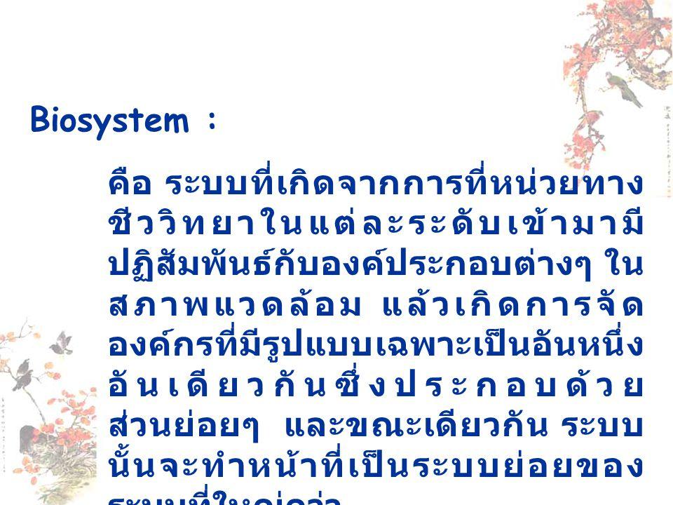 Biosystem :