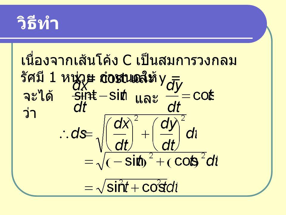 วิธีทำ เนื่องจากเส้นโค้ง C เป็นสมการวงกลมรัศมี 1 หน่วย กำหนดให้