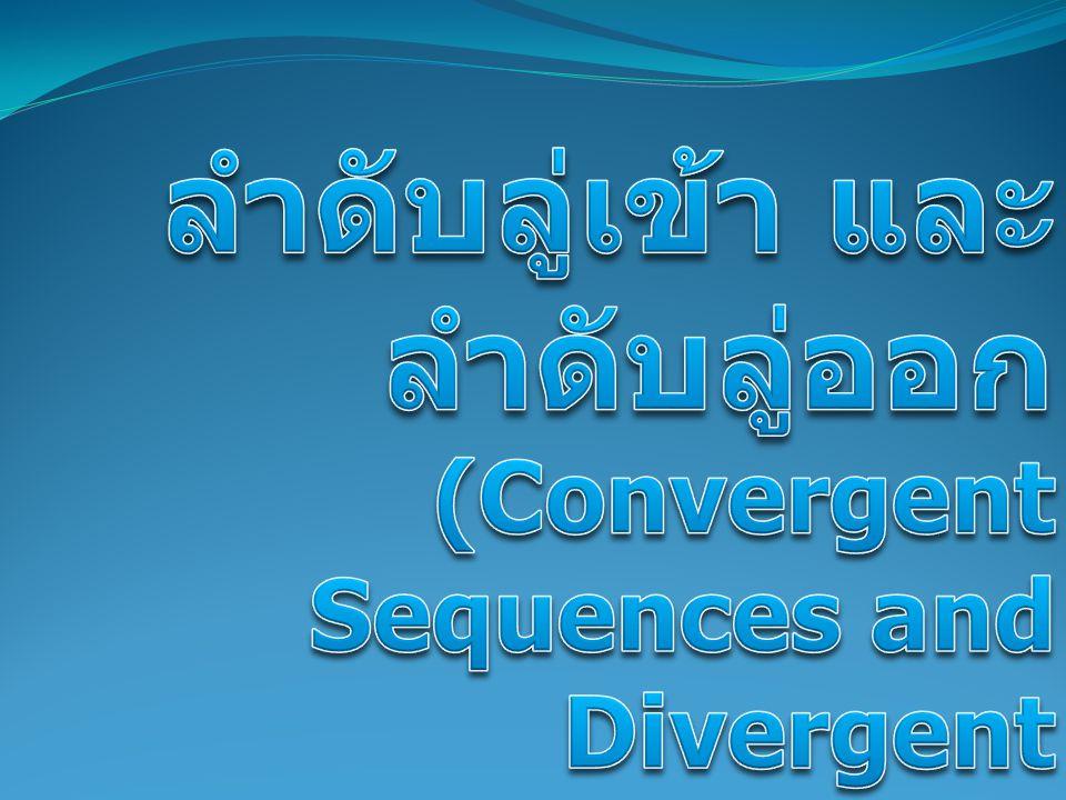 ลำดับลู่เข้า และลำดับลู่ออก (Convergent Sequences and Divergent Sequences)