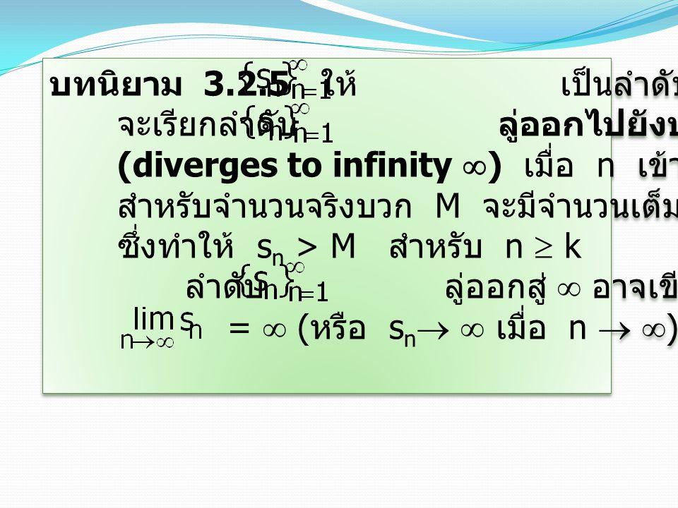 บทนิยาม 3.2.5 ให้ เป็นลำดับของจำนวนจริง