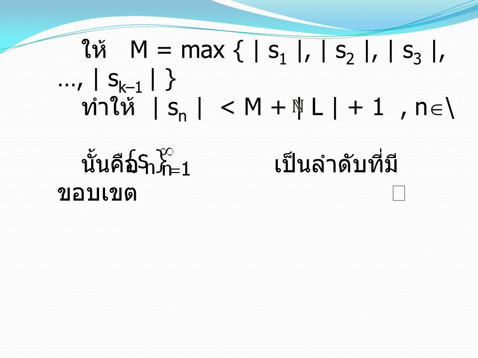 ให้ M = max { | s1 |, | s2 |, | s3 |, …, | sk–1 | }
