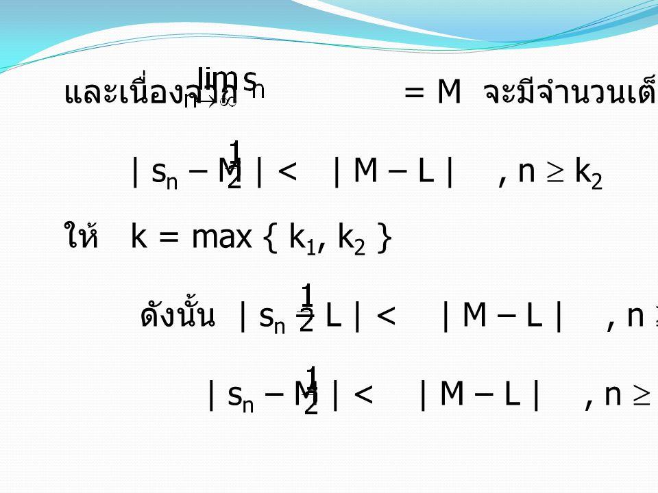 และเนื่องจาก = M จะมีจำนวนเต็มบวก k2 ที่ทำให้