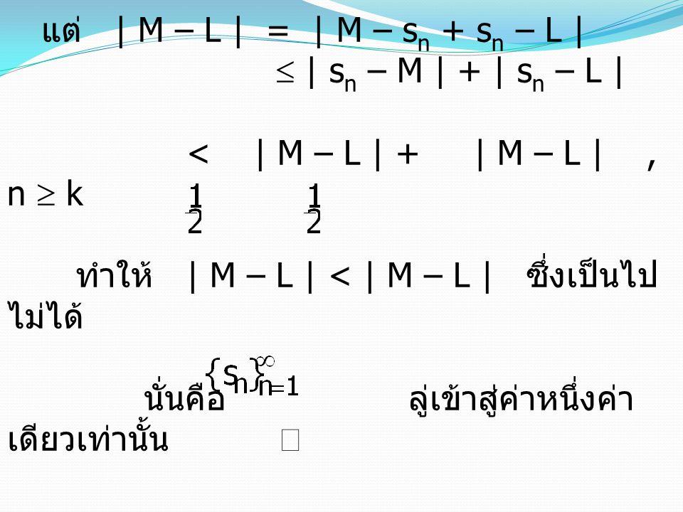 แต่ | M – L | = | M – sn + sn – L |