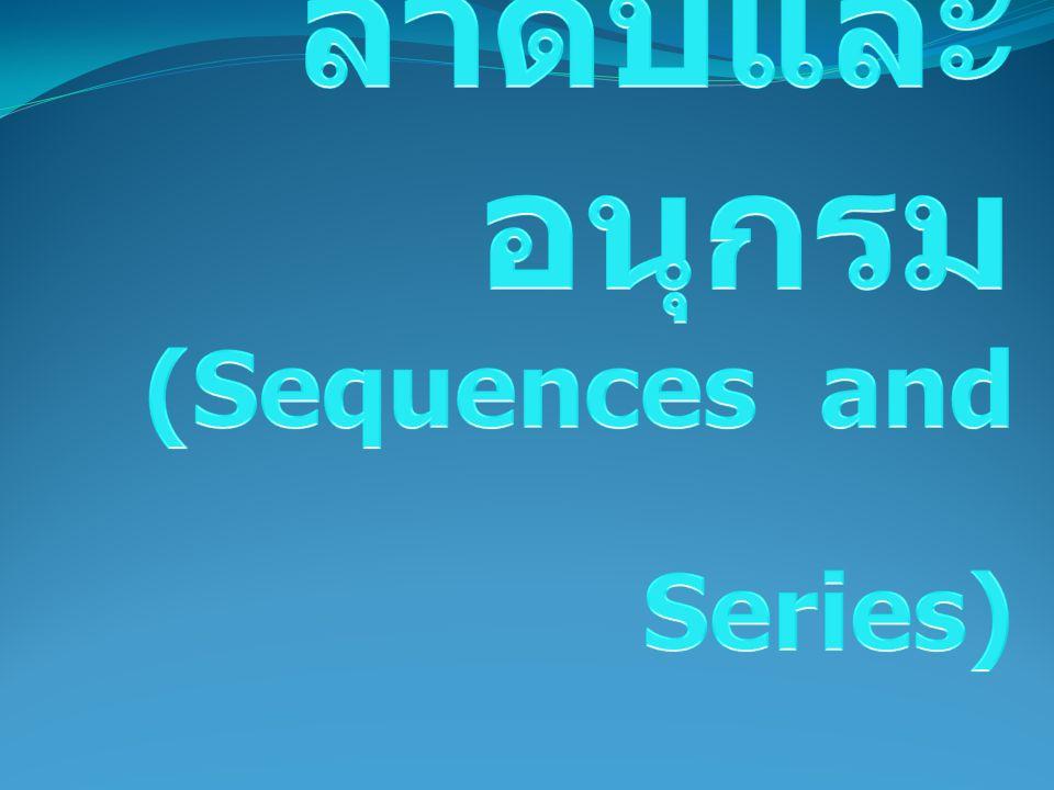 บทที่ 3 ลำดับและอนุกรม (Sequences and Series)