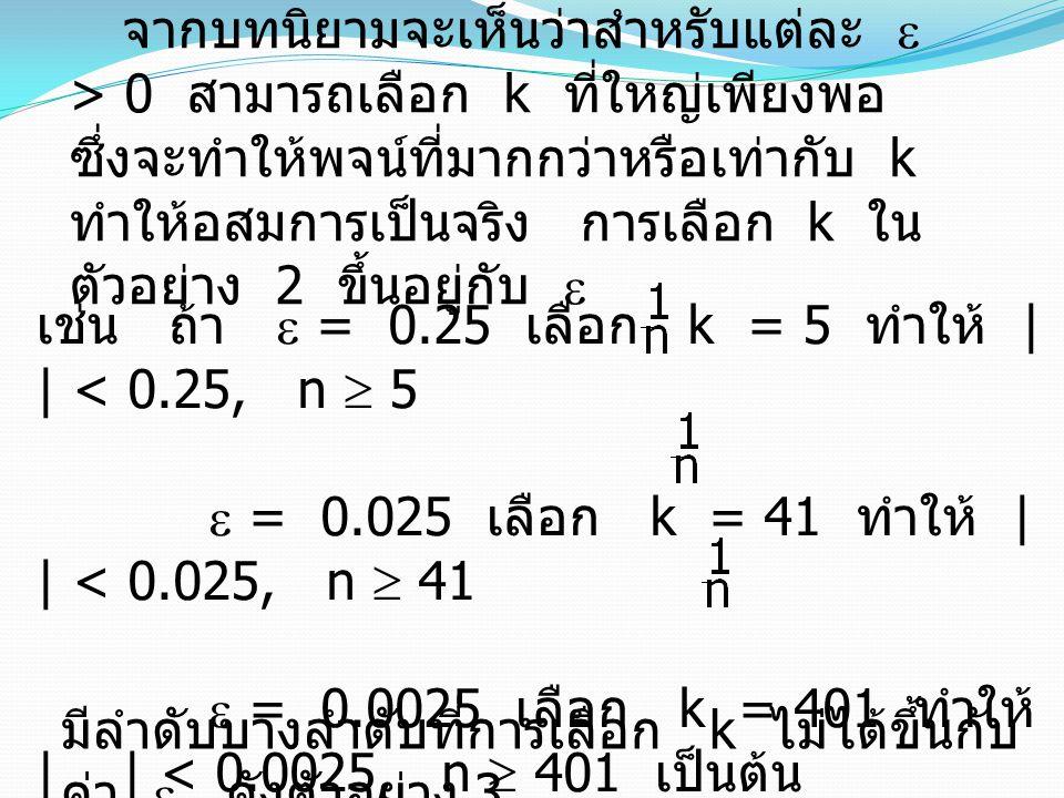 จากบทนิยามจะเห็นว่าสำหรับแต่ละ  > 0 สามารถเลือก k ที่ใหญ่เพียงพอซึ่งจะทำให้พจน์ที่มากกว่าหรือเท่ากับ k ทำให้อสมการเป็นจริง การเลือก k ในตัวอย่าง 2 ขึ้นอยู่กับ 