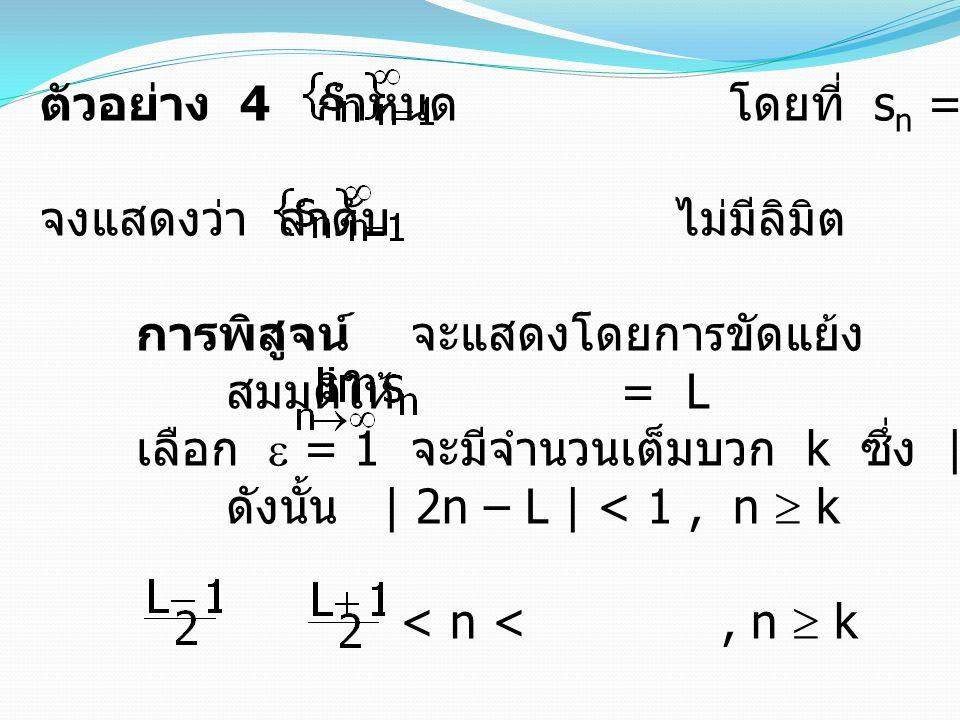ตัวอย่าง 4 กำหนด โดยที่ sn = 2n เมื่อ n = 1, 2, 3, …