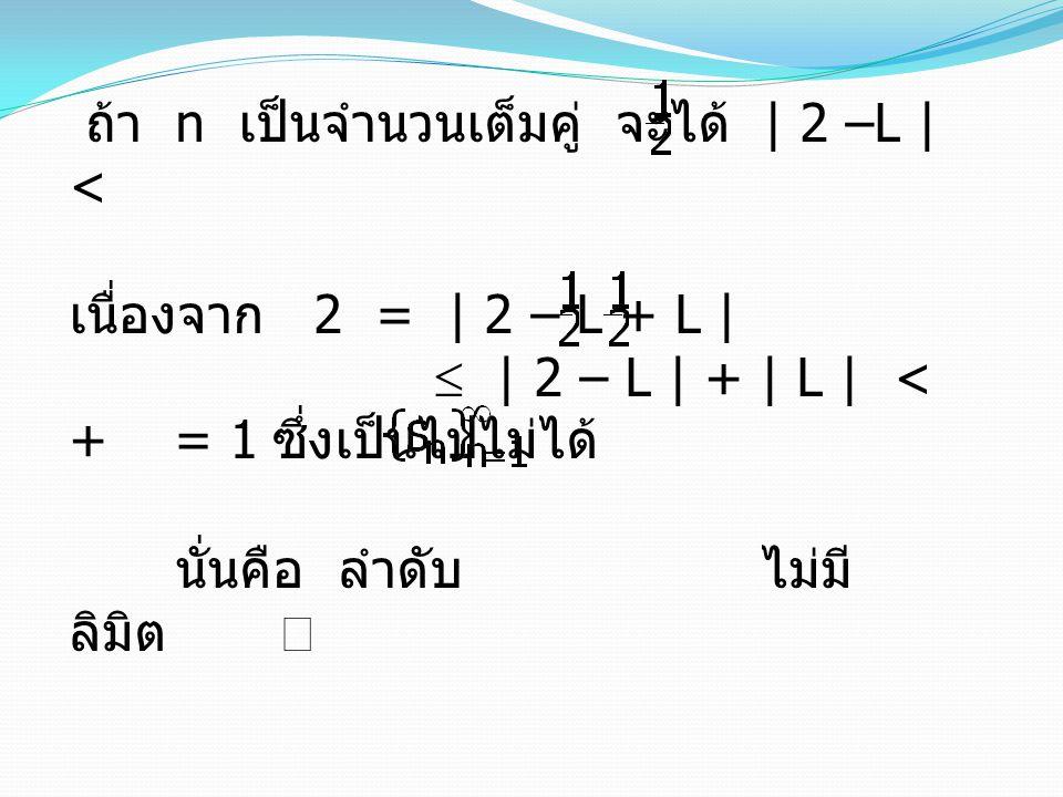 ถ้า n เป็นจำนวนเต็มคู่ จะได้ | 2 –L | <