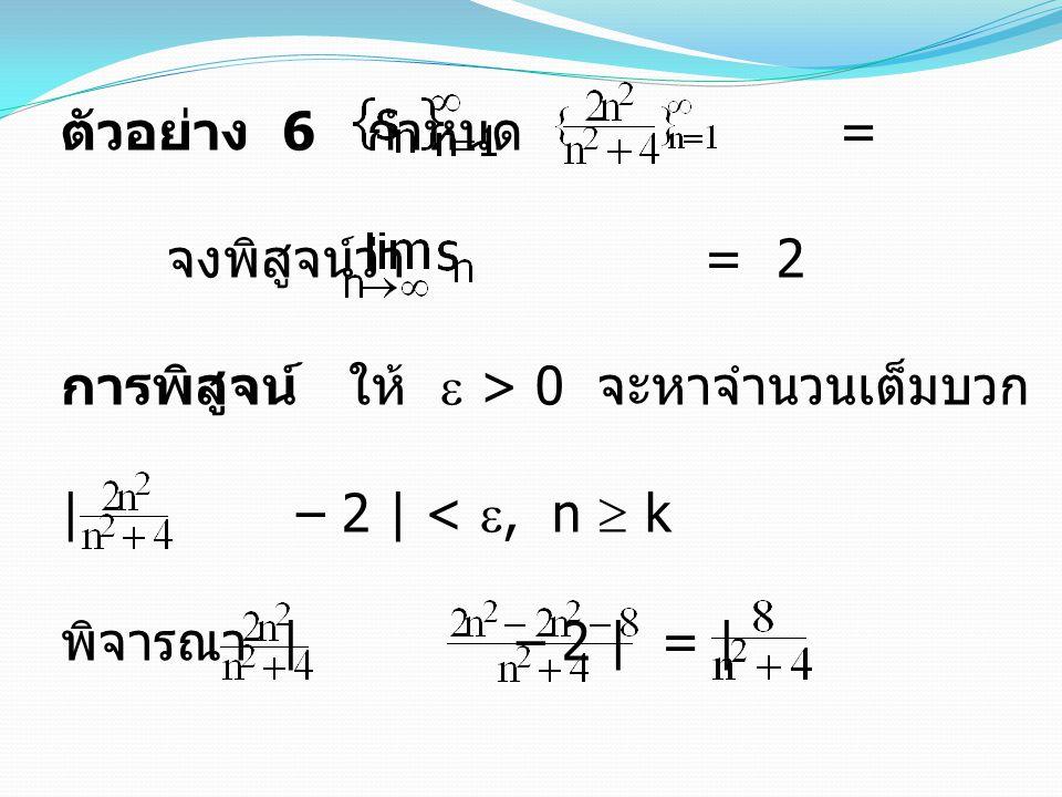ตัวอย่าง 6 กำหนด = จงพิสูจน์ว่า = 2. การพิสูจน์ ให้  > 0 จะหาจำนวนเต็มบวก k ซึ่งทำให้
