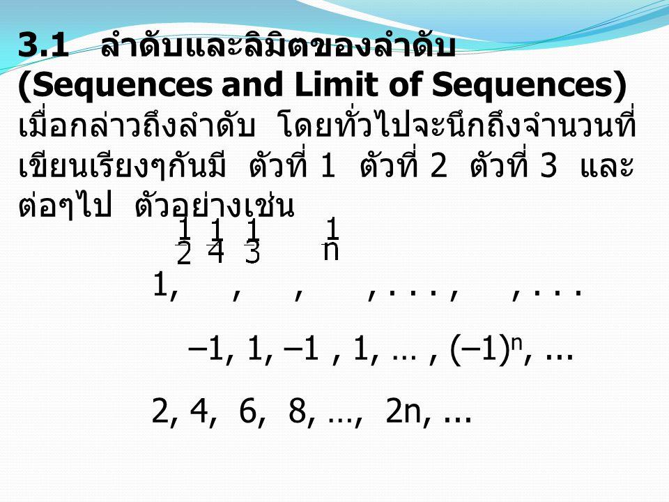 3.1 ลำดับและลิมิตของลำดับ (Sequences and Limit of Sequences)