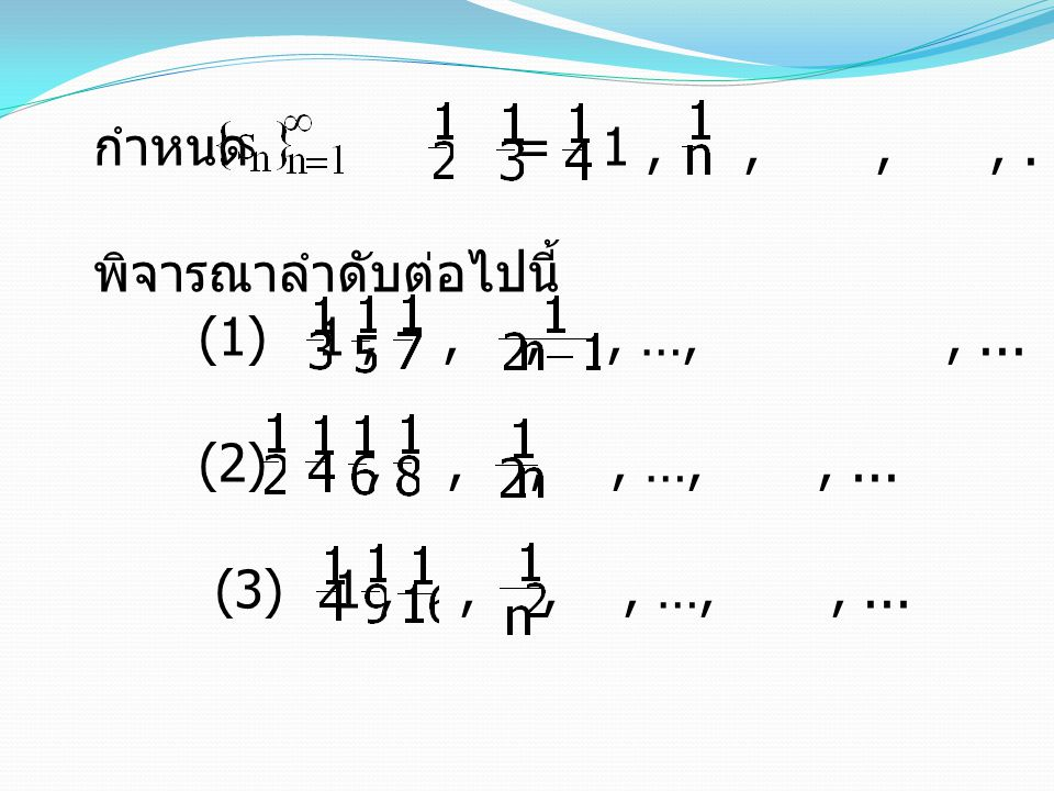 กำหนด = 1 , , , , . . . , , . . . พิจารณาลำดับต่อไปนี้ (1) 1 , , , , …, , ...