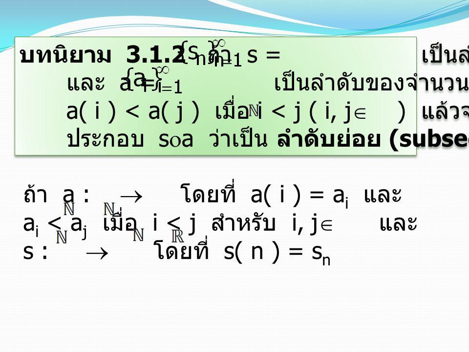 บทนิยาม 3.1.2 ถ้า s = เป็นลำดับของจำนวนจริง