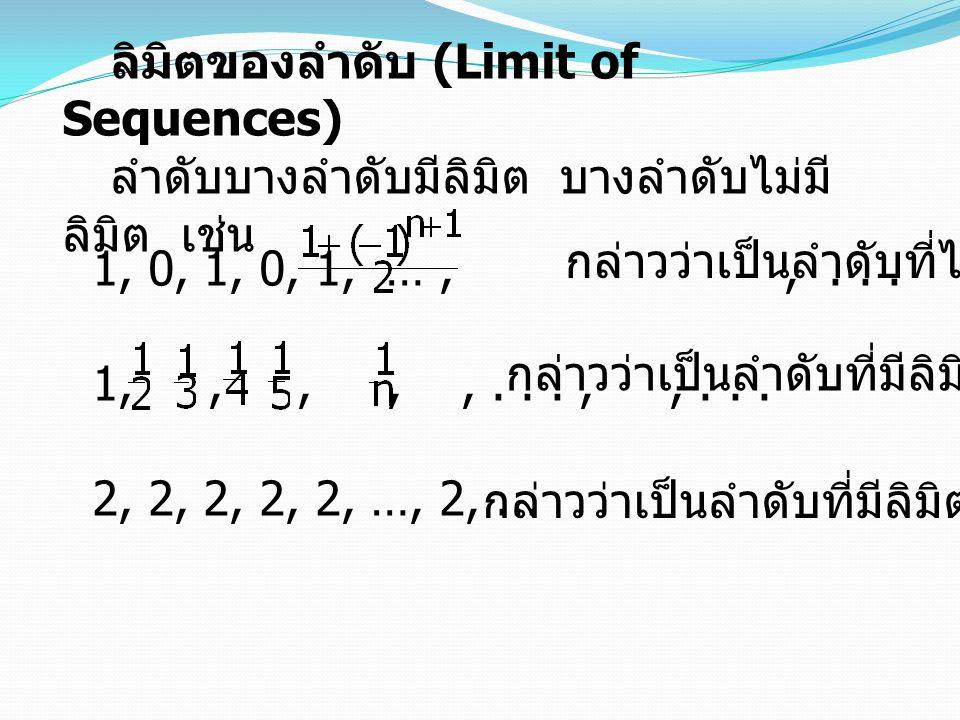 ลิมิตของลำดับ (Limit of Sequences)