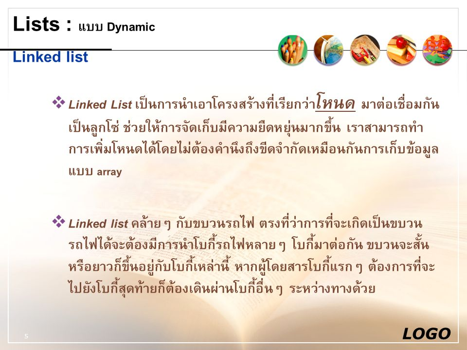 Lists : แบบ Dynamic Linked list