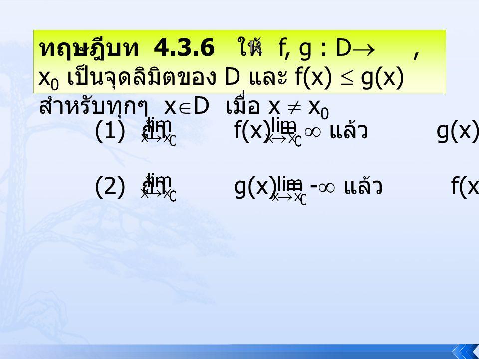 ทฤษฎีบท 4.3.6 ให้ f, g : D , x0 เป็นจุดลิมิตของ D และ f(x)  g(x) สำหรับทุกๆ xD เมื่อ x  x0