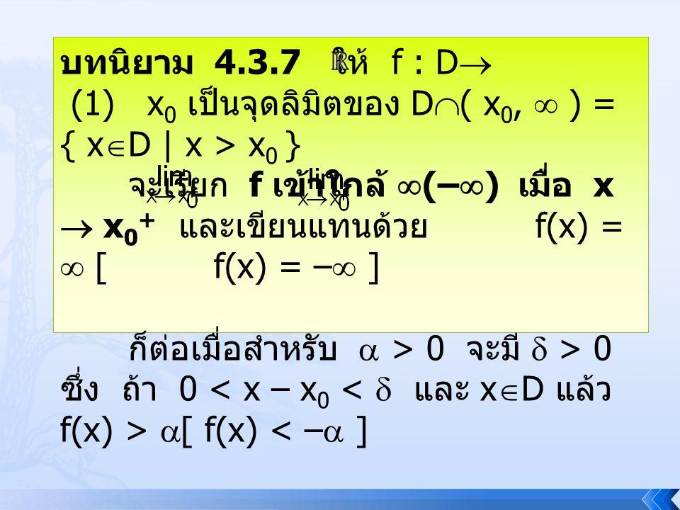 บทนิยาม 4.3.7 ให้ f : D (1) x0 เป็นจุดลิมิตของ D( x0,  ) = { xD | x > x0 }
