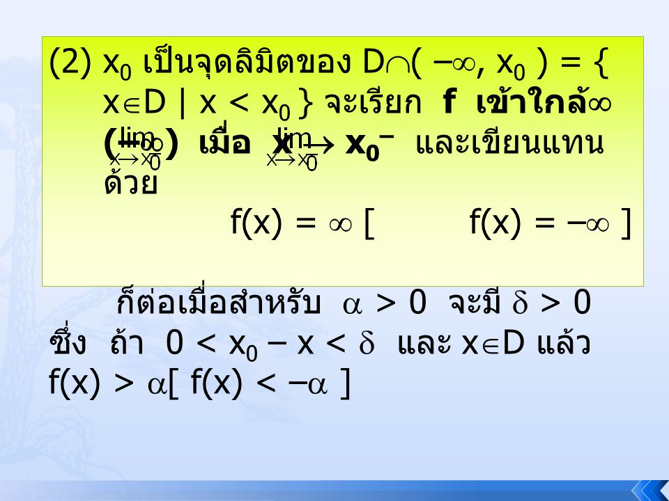 x0 เป็นจุดลิมิตของ D( –, x0 ) = { xD | x < x0 } จะเรียก f เข้าใกล้ (–) เมื่อ x  x0– และเขียนแทนด้วย