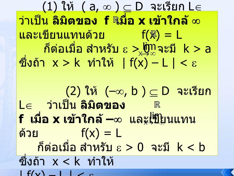 บทนิยาม 4.3.8 ให้ f : D (1) ให้ ( a,  )  D จะเรียก L ว่าเป็น ลิมิตของ f เมื่อ x เข้าใกล้  และเขียนแทนด้วย f(x) = L.