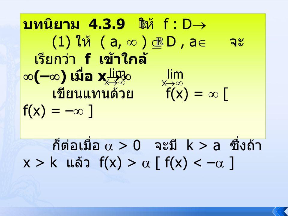 บทนิยาม 4.3.9 ให้ f : D (1) ให้ ( a,  )  D , a จะเรียกว่า f เข้าใกล้ (–) เมื่อ x