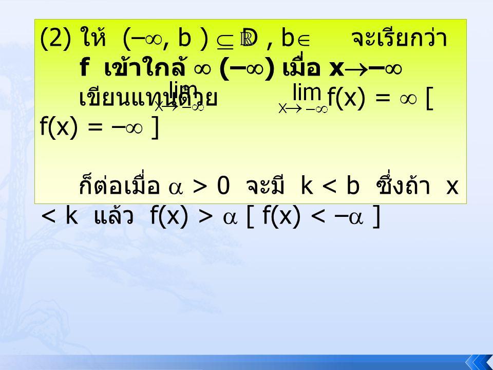 ให้ (–, b )  D , b จะเรียกว่า f เข้าใกล้  (–) เมื่อ x–