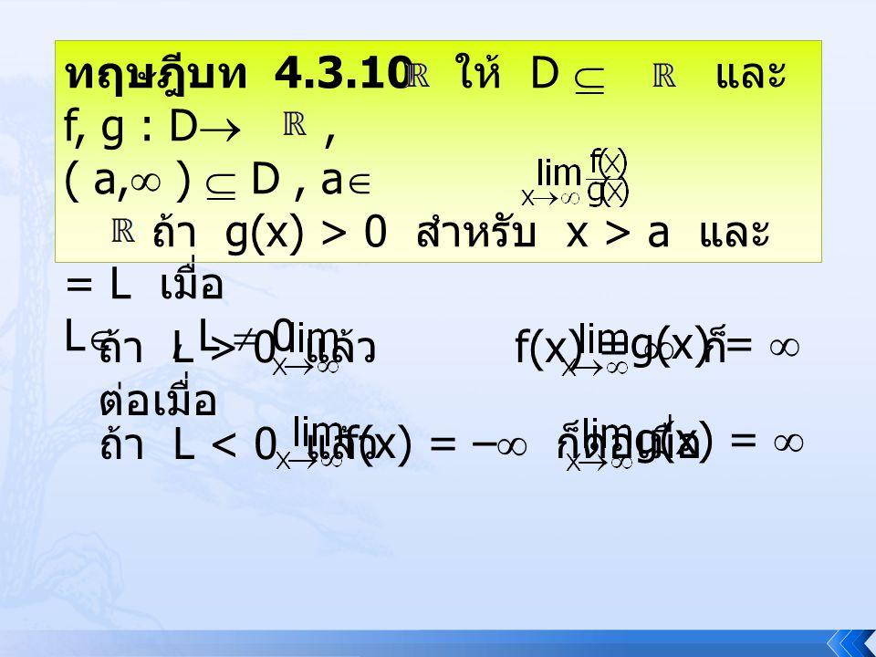 ทฤษฎีบท 4.3.10 ให้ D  และ f, g : D ,